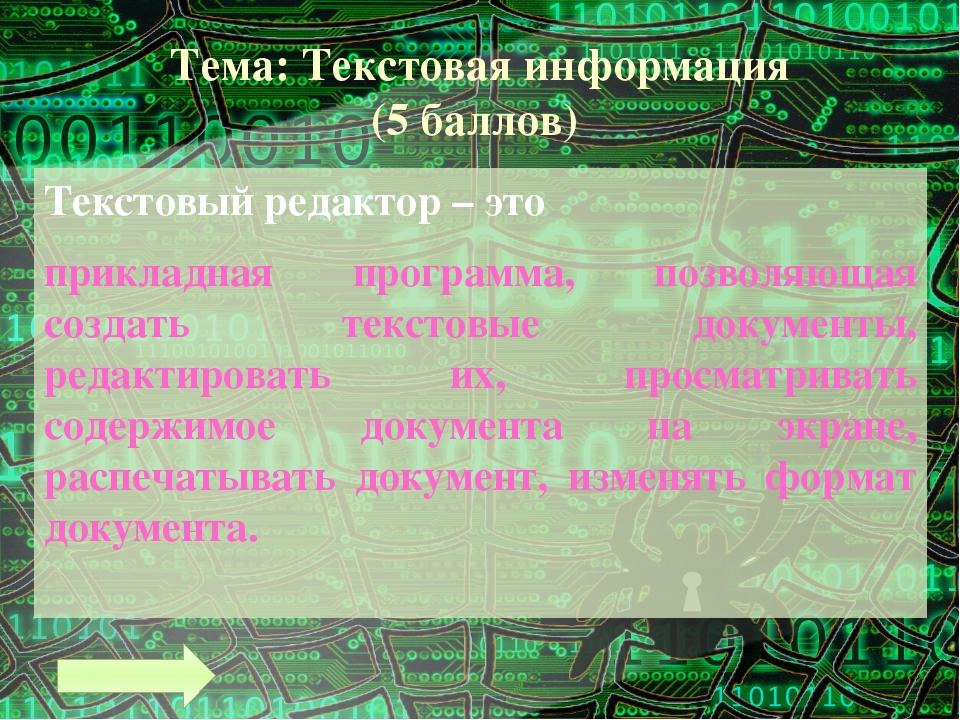 Тема: Текстовая информация (9 баллов) При выполнении какой команды, выделенны...