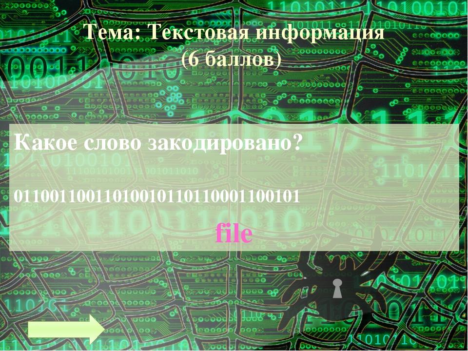 Тема: Текстовая информация (10 баллов) Емкость одного печатного листа равна п...