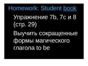 Homework: Student book Упражнение 7b, 7c и 8 (стр. 29) Выучить сокращенные фо