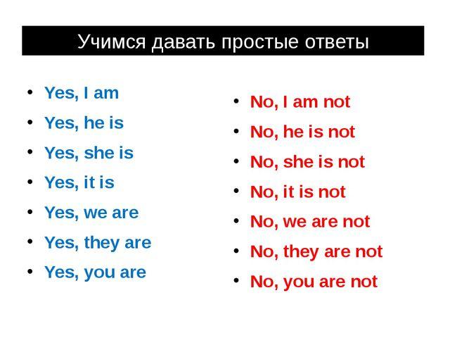 Учимся давать простые ответы Yes, I am Yes, he is Yes, she is Yes, it is Yes,...