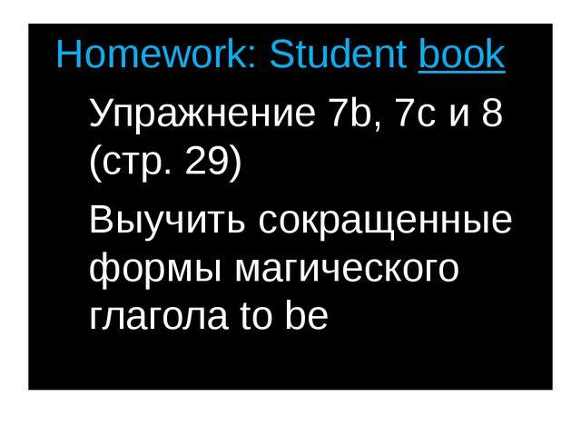 Homework: Student book Упражнение 7b, 7c и 8 (стр. 29) Выучить сокращенные фо...
