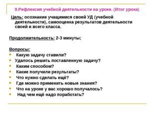 9.Рефлексия учебной деятельности на уроке. (Итог урока) Цель: осознание учащи