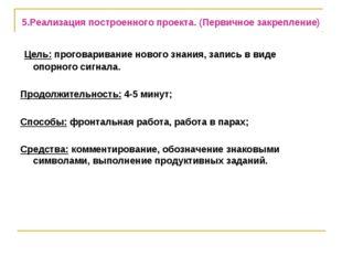 5.Реализация построенного проекта. (Первичное закрепление) Цель: проговариван