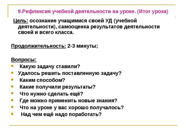 9.Рефлексия учебной деятельности на уроке. (Итог урока) Цель: осознание учащи...