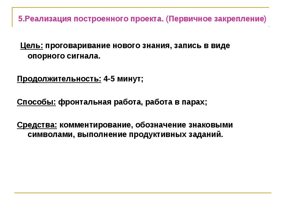 5.Реализация построенного проекта. (Первичное закрепление) Цель: проговариван...