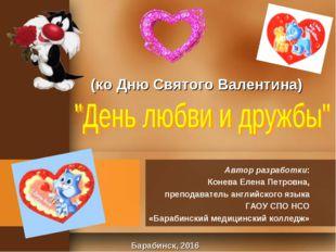 (ко Дню Святого Валентина) Автор разработки: Конева Елена Петровна, преподава