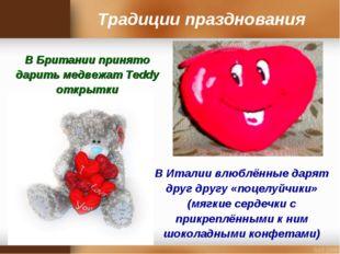 В Италии влюблённые дарят друг другу «поцелуйчики» (мягкие сердечки с прикреп