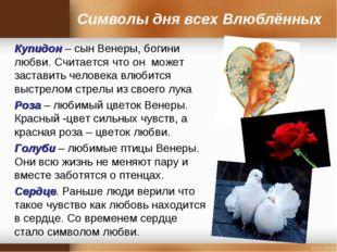 Символы дня всех Влюблённых Купидон – сын Венеры, богини любви. Считается что