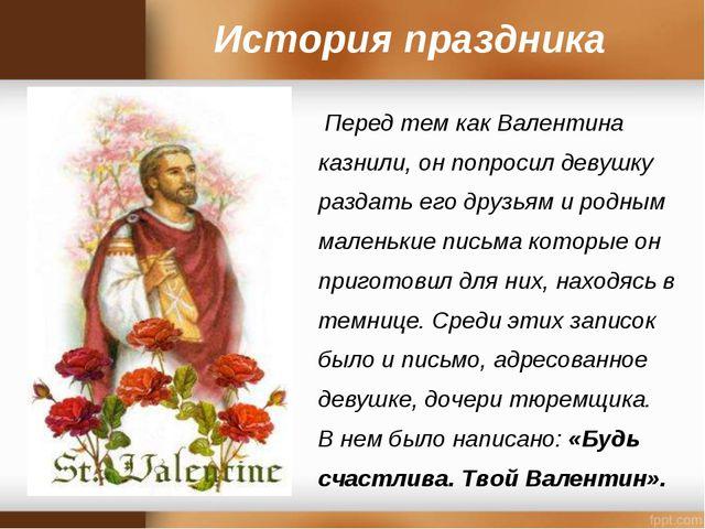 Перед тем как Валентина казнили, он попросил девушку раздать его друзьям и р...