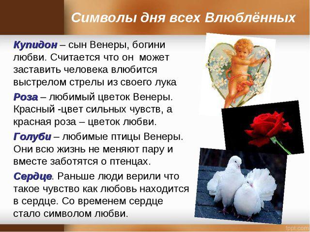 Символы дня всех Влюблённых Купидон – сын Венеры, богини любви. Считается что...