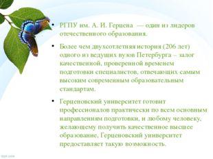 РГПУ им. А. И. Герцена — один из лидеров отечественного образования. Более ч