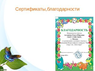Сертификаты,благодарности
