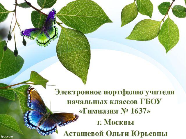 Электронное портфолио учителя начальных классов ГБОУ «Гимназия № 1637» г. Мо...