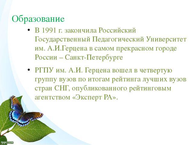 Образование В 1991 г. закончила Российский Государственный Педагогический Уни...