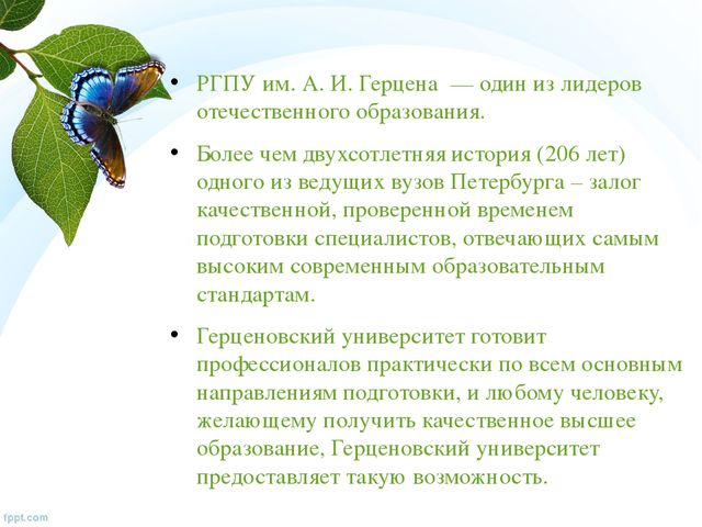 РГПУ им. А. И. Герцена — один из лидеров отечественного образования. Более ч...