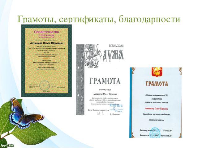 Грамоты, сертификаты, благодарности