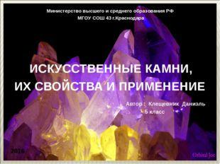 Министерство высшего и среднего образования РФ МГОУ СОШ 43 г.Краснодара ИСКУС