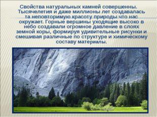 Свойства натуральных камней совершенны. Тысячелетия и даже миллионы лет созда