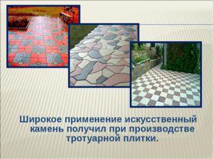 Широкое применение искусственный камень получил при производстве тротуарной п