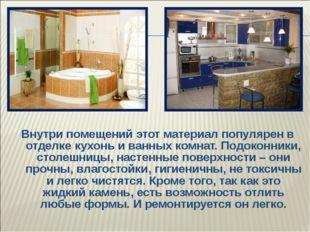 Внутри помещений этот материал популярен в отделке кухонь и ванных комнат. По