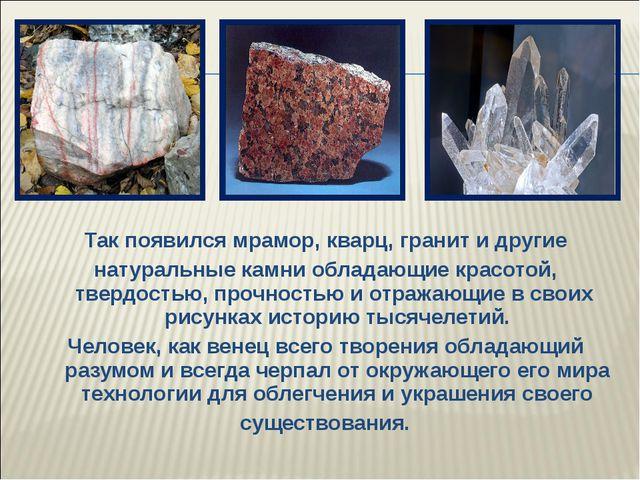 Так появился мрамор, кварц, гранит и другие натуральные камни обладающие крас...