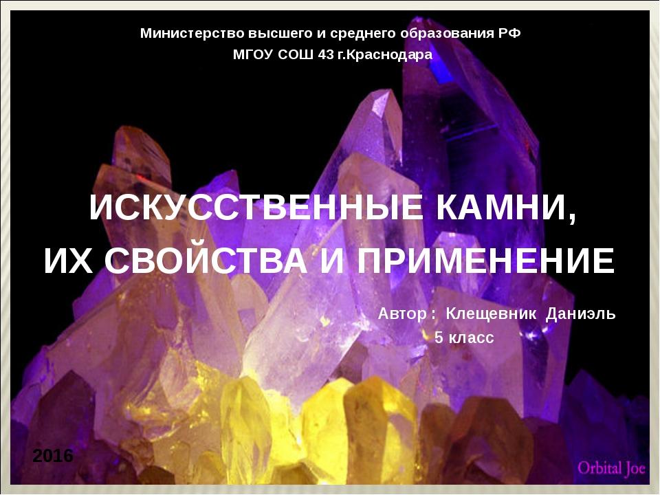 Министерство высшего и среднего образования РФ МГОУ СОШ 43 г.Краснодара ИСКУС...