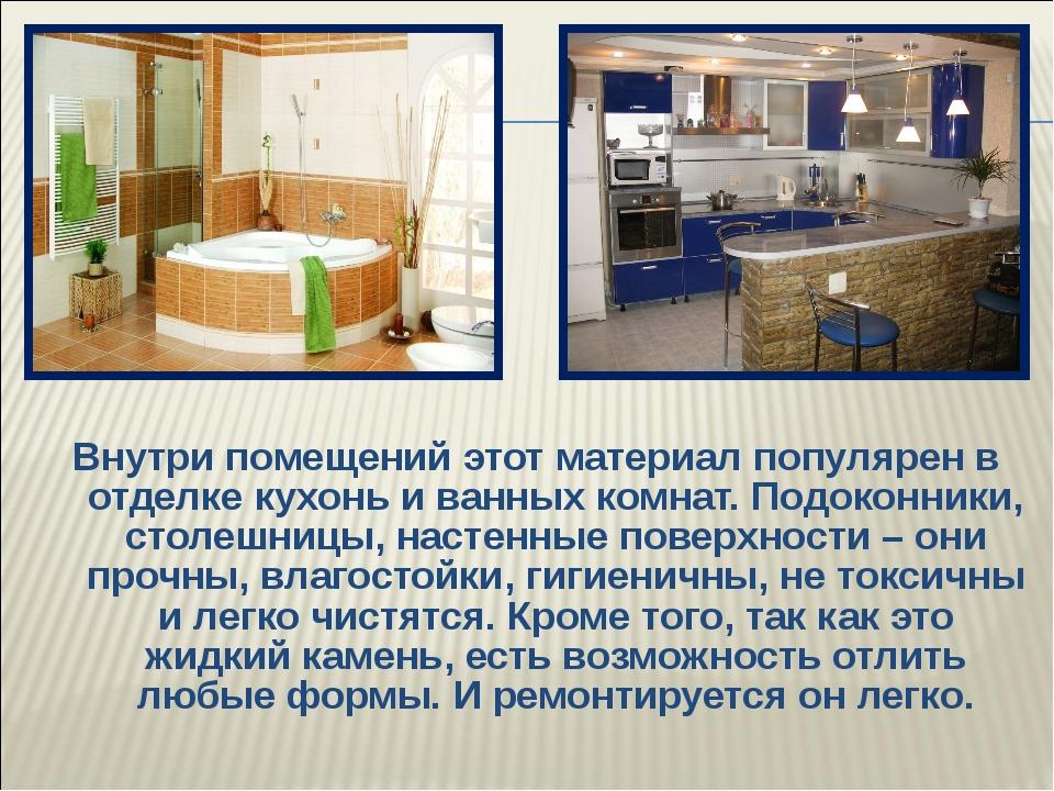 Внутри помещений этот материал популярен в отделке кухонь и ванных комнат. По...