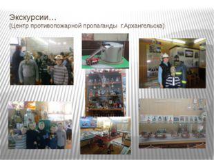 Экскурсии… (Центр противопожарной пропаганды г.Архангельска)