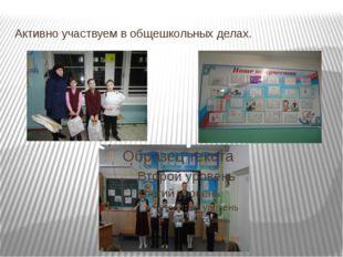 Активно участвуем в общешкольных делах.