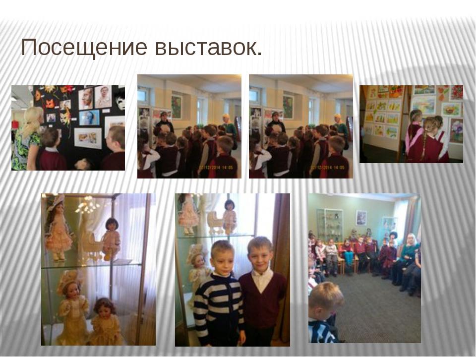 Посещение выставок.