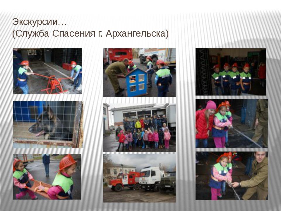 Экскурсии… (Служба Спасения г. Архангельска)