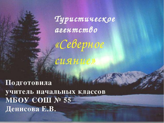 Туристическое агентство «Северное сияние» Подготовила учитель начальных класс...