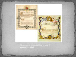 Жалованная грамота Екатерины II дворянству 1785