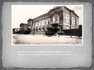 Здание Казанской уездной земской управы. Ныне – Казанское музыкальное училище