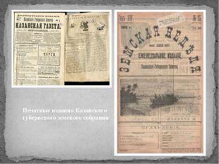 Печатные издания Казанского губернского земского собрания Печатные издания Ка
