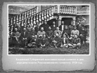 Казанский Губернский исполнительный комитет в дни передачи власти Революционн