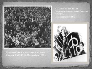 ДелегатыI-гоУчредительного съезда СоветовТАССР, 26-27 сентября1920 г. С.С