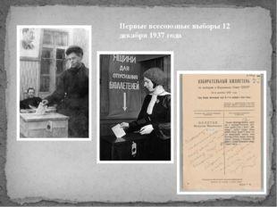 Первые всесоюзные выборы 12 декабря 1937 года