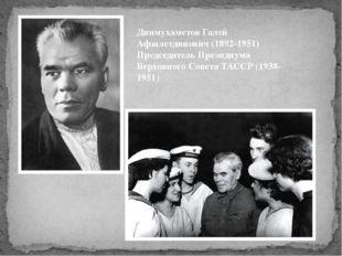 Динмухаметов Галей Афзалетдинович (1892-1951) Председатель Президиума Верховн