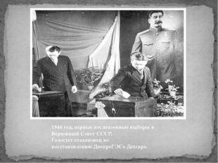 1946 год, первые послевоенные выборы в Верховный Совет СССР. Голосует стахано