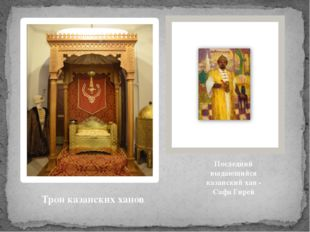 Трон казанских ханов Последний выдающийся казанский хан - Сафа Гирей