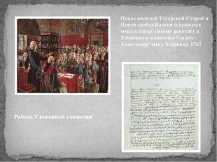 Работа Уложенной комиссии Наказ жителей Татарской Старой и Новой слобод Казан