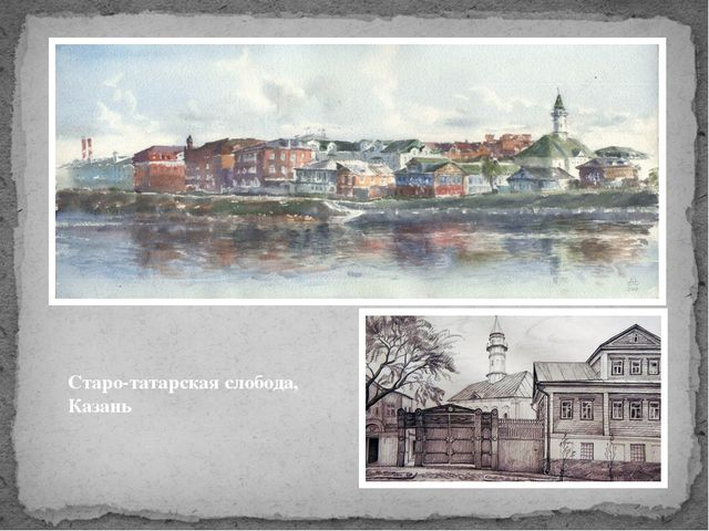 Старо-татарская слобода, Казань