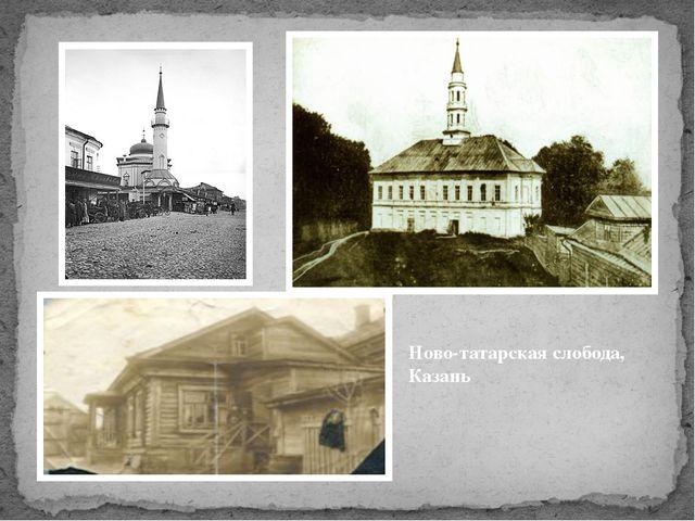Ново-татарская слобода, Казань