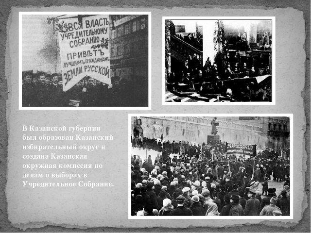 В Казанской губернии был образован Казанский избирательный округ и создана Ка...