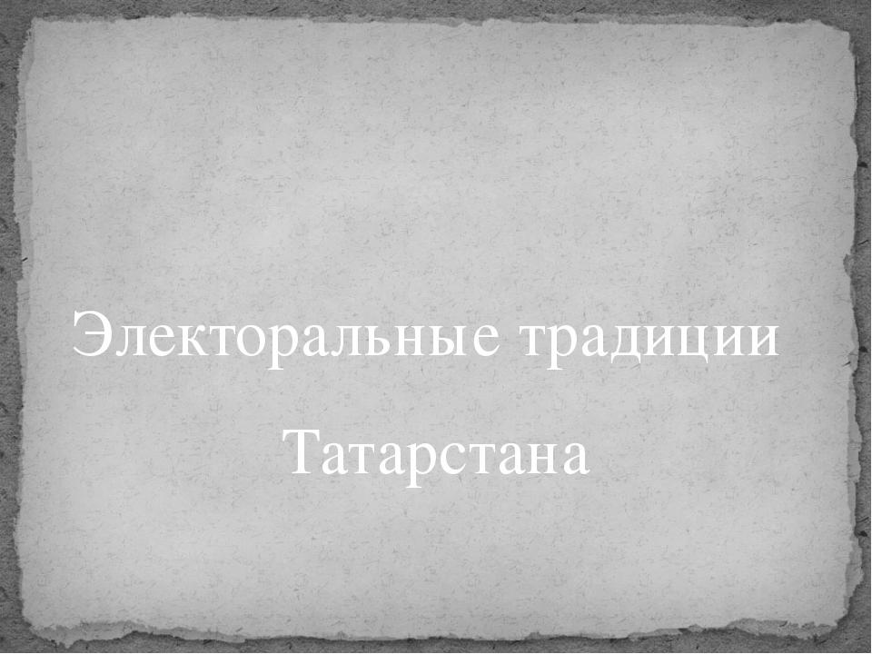 Электоральные традиции Татарстана