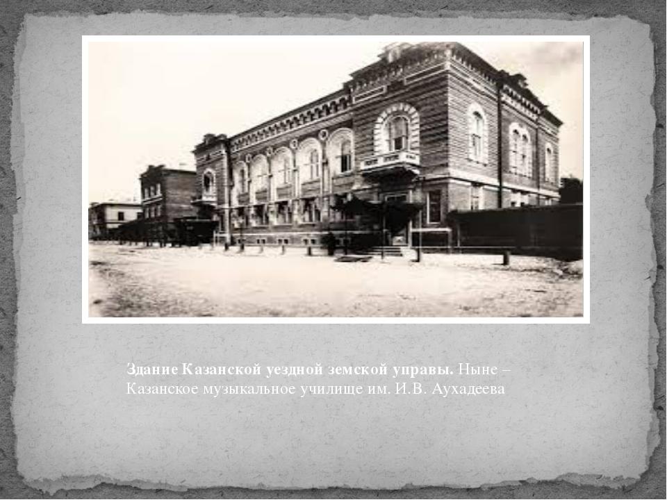 Здание Казанской уездной земской управы. Ныне – Казанское музыкальное училище...