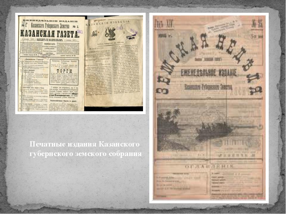 Печатные издания Казанского губернского земского собрания Печатные издания Ка...