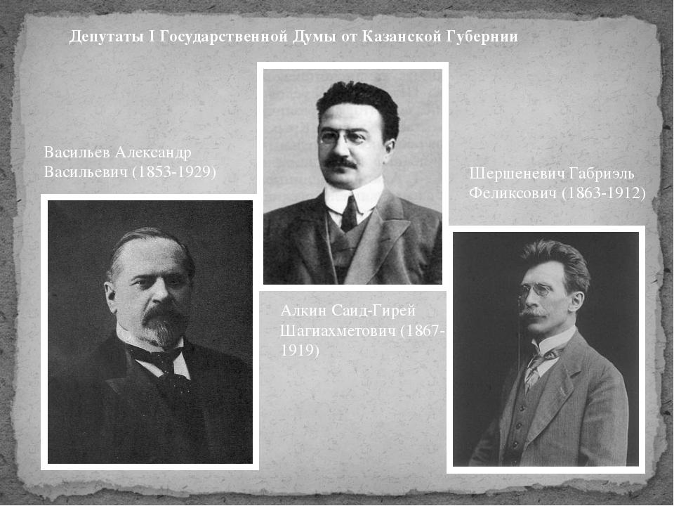 Шершеневич Габриэль Феликсович (1863-1912) Депутаты I Государственной Думы от...