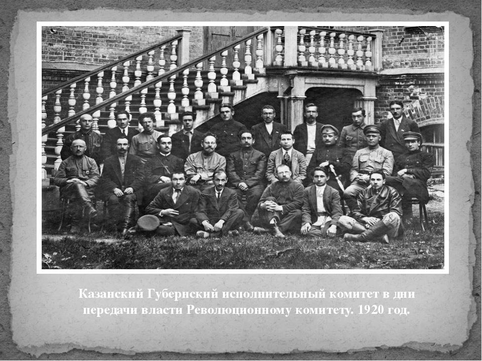 Казанский Губернский исполнительный комитет в дни передачи власти Революционн...